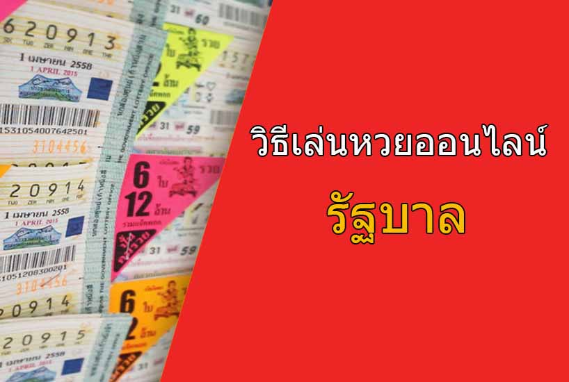 lottery thailand howto play